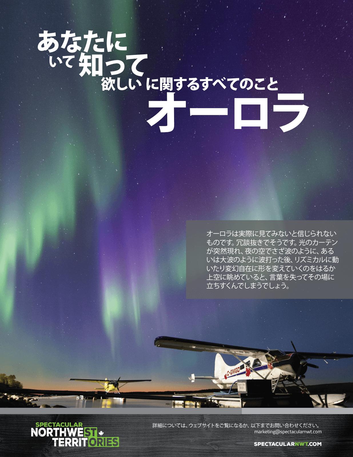 14910 NWTT Focus Japan 2019 Flatsheet c1c_ja-JP